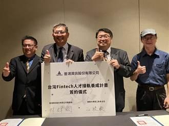 培育金融科技人才 普鴻攜東華大學開FinTech學程