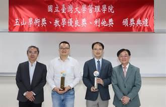 玉山學術獎 提升台灣關鍵競爭力