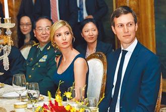 第一千金夫婿 白宫外交藏镜人