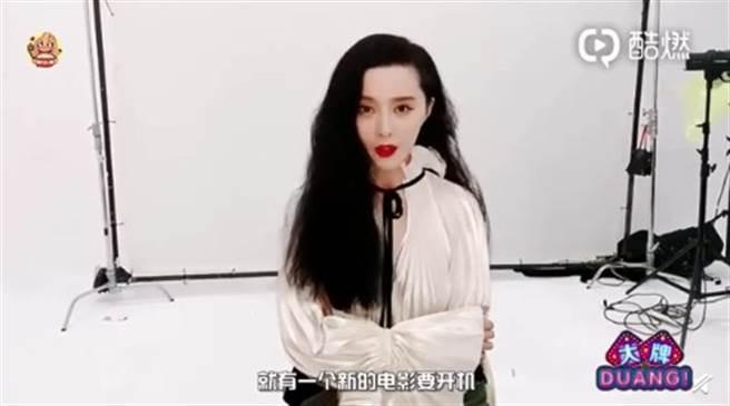 范冰冰表示即將開拍新電影。(圖/微博@娛樂有飯)
