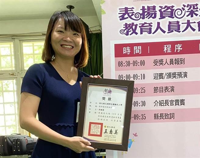 彰化縣花壇國小特教組長吳姵瑩,獲得今年彰化縣特殊優良教師銅質獎的殊榮。(吳敏菁攝)