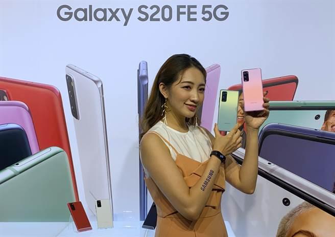 三星Galaxy S20 FE 5G在台發表,9月28日開放預購,10月7日上市。(黃慧雯攝)
