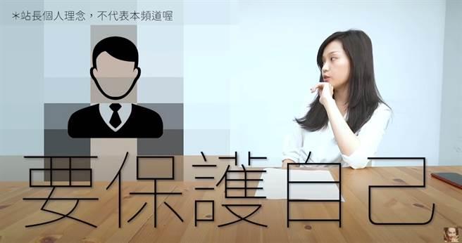 站長呼籲女生要保護自己。(圖/YT@飽妮)