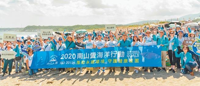 南山人壽連續九年推動「愛海洋行動」,2020年導入ISO 20121成為全台首場永續淨灘植樹活動。圖/南山提供