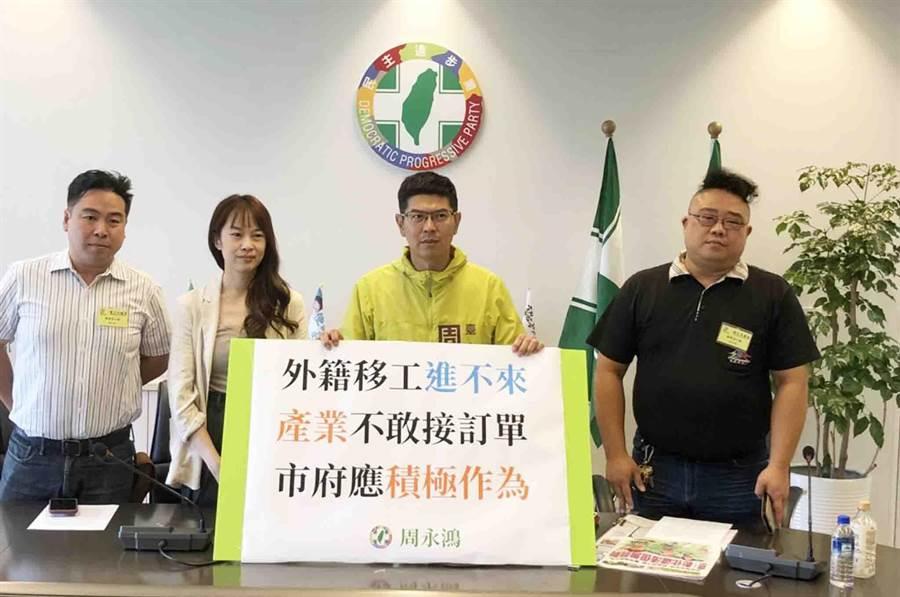 市議員周永鴻(右二)舉行記者會痛批說,外籍移工進不來,企業不敢接訂單,市府應積極作為。(陳世宗攝)
