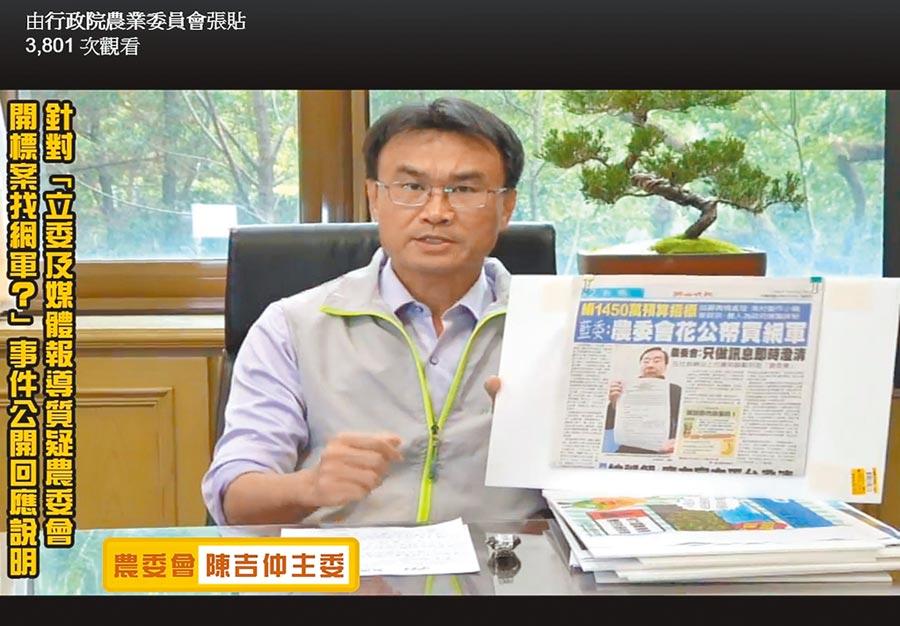 去年3月爆發農委會花1450萬預算養網軍,主委陳吉仲曾以臉書直播的方式親自說明。(摘自農委會臉書)