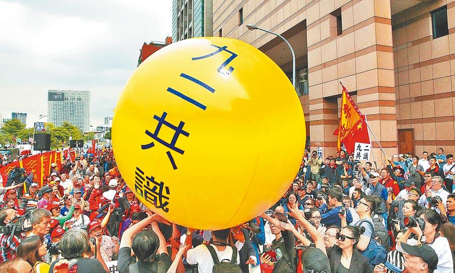 2016年蔡英文就職前,支持「九二共識」的群眾滾動大氣球。(本報系資料照片)