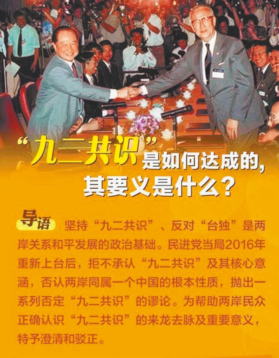 大陸國台辦23日在其官方微博上發布「九二共識問答①」。(取自新浪微博@國台辦官微)