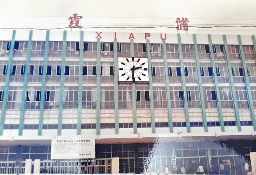 父親的青春在這小鎮上十分精采。圖為30年前的霞浦車站。(作者提供)