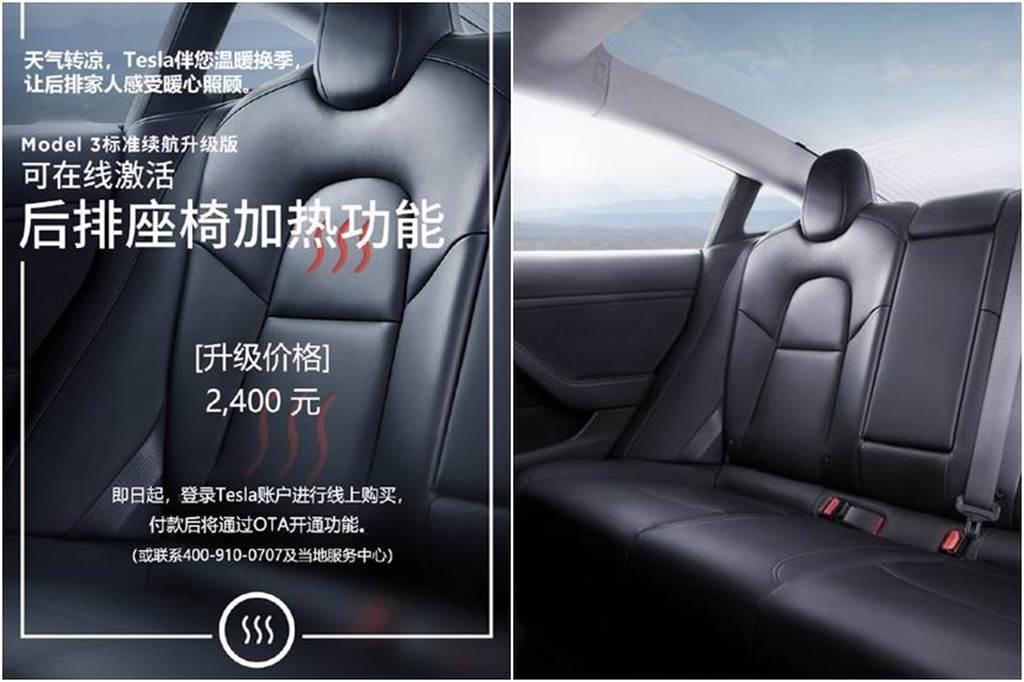 中國特斯拉推出 Model 3 後排加熱座椅升級包,線上付款、OTA 解鎖啟用