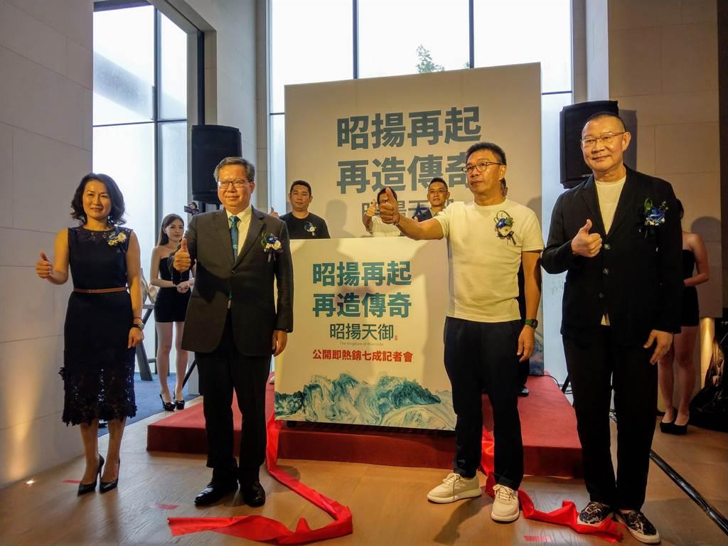 桃園市長鄭文燦(前排左二)昨日也出席「昭揚天御」熱銷7成記者會。(葉思含攝)