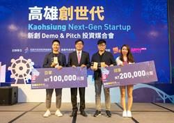 「高雄創世代」開啟南台灣新創投資媒合里程碑