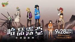 《怪物彈珠》首推互動式動畫「哈磊露亞 - 命運的選擇 -」 9月28日正式上線