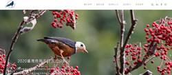 中華鳥會 譴責國際鳥盟不正確的政治決定