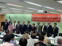 產官學合作 共策僑台商農業發展與升級轉型