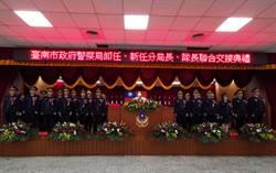 台南市19高階警官交接 黃偉哲期許無縫接軌