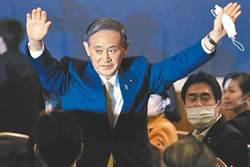 通話習近平 日相菅義偉:日方高度重視中國 希望保持緊密溝通
