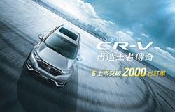 再造王者傳奇 All New CR-V訂單突破2,000台