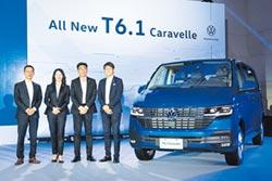 福斯商旅全新T6.1 Caravelle 智能進化上市