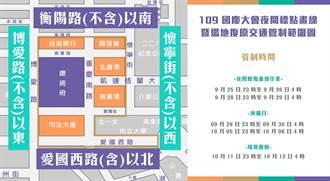 府前光雕揭國慶序幕  凱道9/25起分階段交管