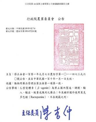 政府強行闖關失敗  「萊豬輸台行政命令」立院改審查