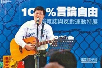 中藥商公會行賄立委案 邱垂貞有罪遭撤銷