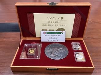郵局10月5日 發售牛年限量鑄錠、銅章