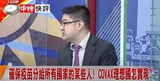 確保疫苗分給所有國家的某些人! COVAX裡想國怎實現?