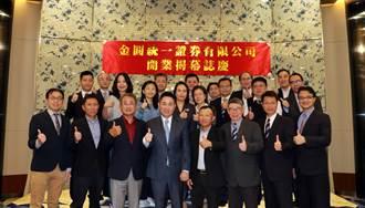 首家兩岸合資證券公司在廈揭牌