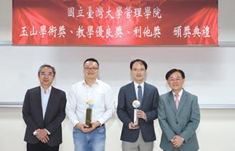 提升台灣關鍵競爭力 2020玉山學術獎 兩台大教授獲獎