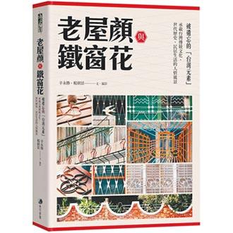 老屋顏與鐵窗花:被遺忘的台灣元素──承載台灣傳統文化、世代歷史、民居生活的人情風景