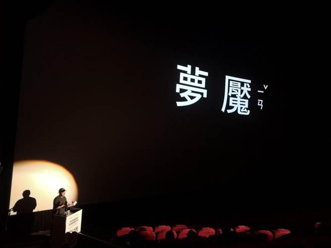電影《怪胎》編導廖明毅再推新作《夢魘》。(車庫提供)