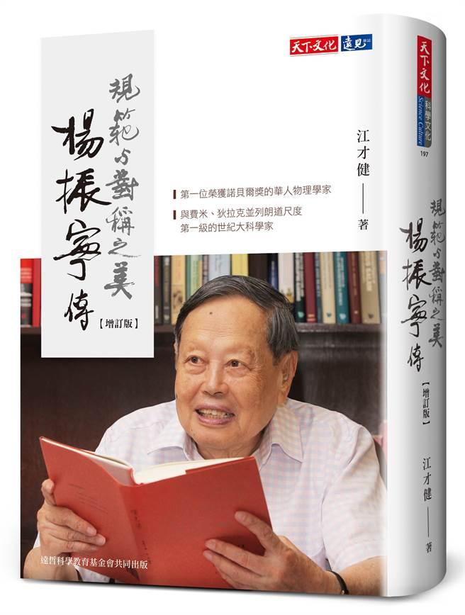 《楊振寧傳(增訂版):規範與對稱之美》/天下文化出版