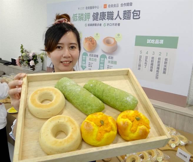 奇美醫學中心與奇美食品為病友量身推出4款低鉀低磷麵包。(曹婷婷攝)