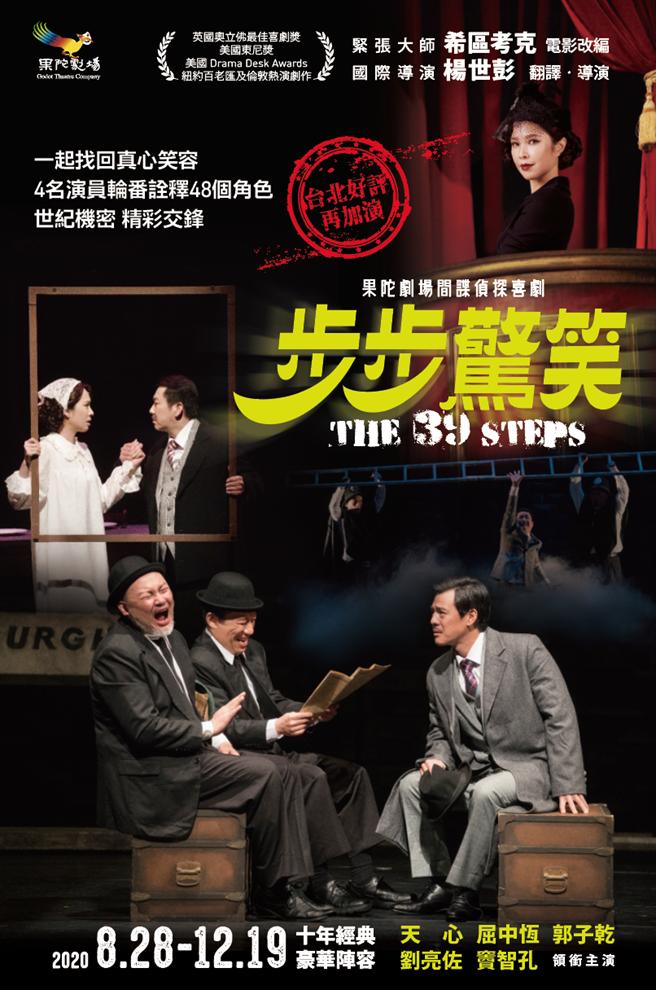 果陀劇場‧間諜偵探絕妙喜劇《步步驚笑》10月3、4日將於台南文化中心演出。(果陀提供/曹婷婷台南傳真)
