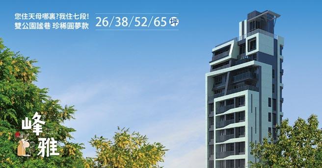 「峰雅」單純雙併適合首購及換屋族群。圖╱業者提供