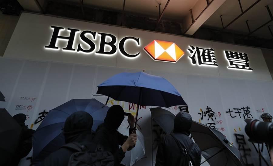 滙豐股價持續重挫,創下27.5港元新低價。(美聯社)