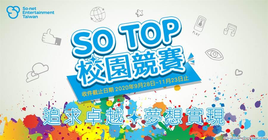 百事注册:第一屆「SO TOP」校園競賽28日正式開跑