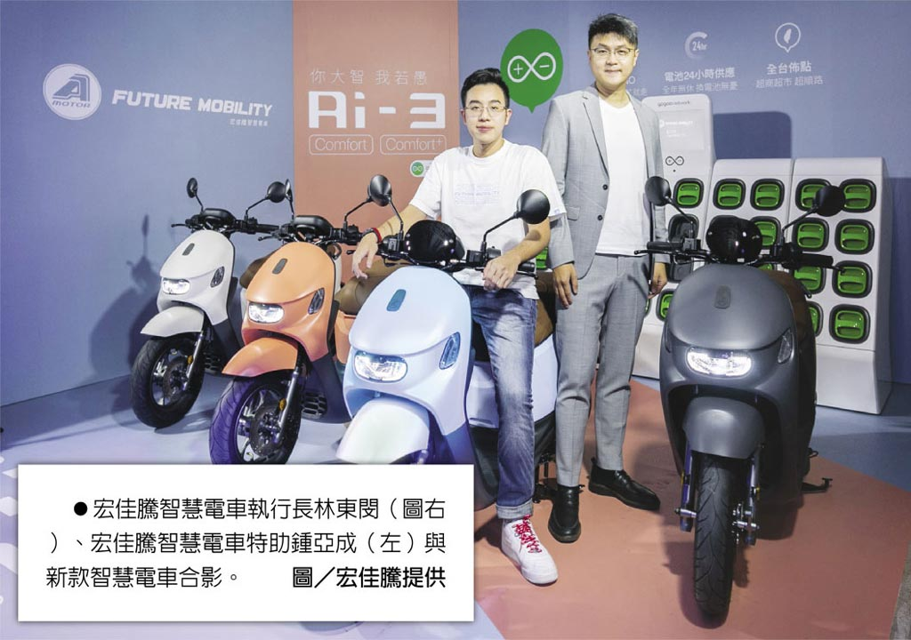宏佳騰智慧電車執行長林東閔(圖右)、宏佳騰智慧電車特助鍾亞成(左)與新款智慧電車合影。圖/宏佳騰提供
