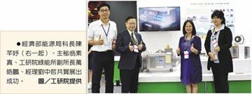 工研院展出 綠能與循環經濟技術成果