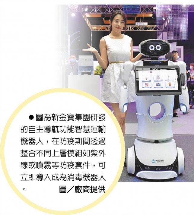 圖為新金寶集團研發的自主導航功能智慧運輸機器人,在防疫期間透過整合不同上層模組如紫外線或噴霧等防疫套件,可立即導入成為消毒機器人。        圖/廠商提供