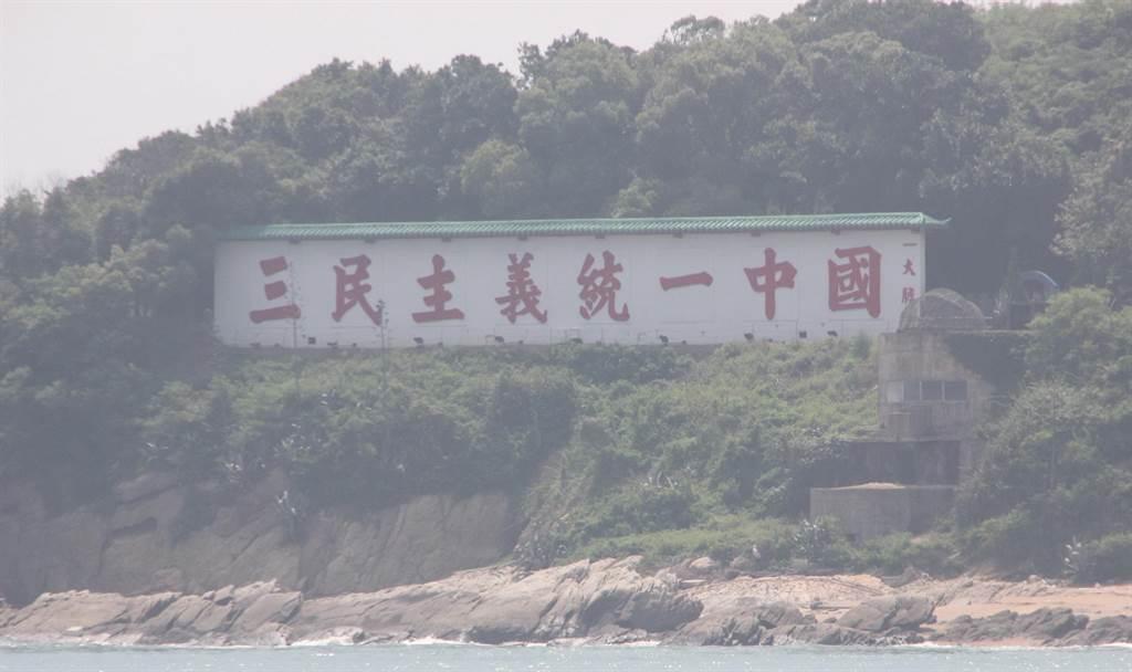 大膽島上的「三民主義統一中國」牌匾,是大陸觀光客海上看金門的必到景點。(本報資料照,洪肇君攝)