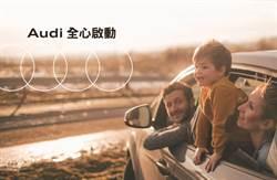 Audi  2020秋季健檢開跑 免費底盤剎車系統檢查與原廠配件最低7折專屬優惠