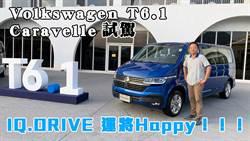 Volkswagen T6.1 Caravelle新車試駕|IQ.DRIVE智駕運將Happy!!!