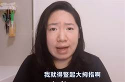 陸網紅讚台灣醫療No.1 甘願全自費在台產子坦言:有尊嚴