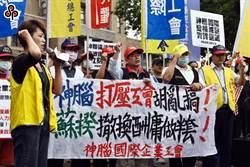 神腦解僱工會理事長 勞動部判定不當勞裁違法