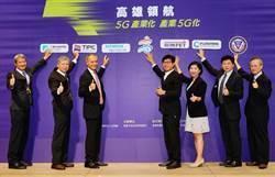 遠傳、高雄市政府攜手建構5G開放性合作平台