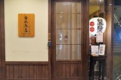 認識日本頂級燒鳥店-東京米其林燒鳥店的講究 台北鳥喜嘗得到