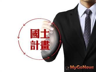 台南國土計畫獲內政部審議修正通過