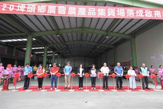 果菜運銷量全國第二 埤頭農會146坪集貨場啟用